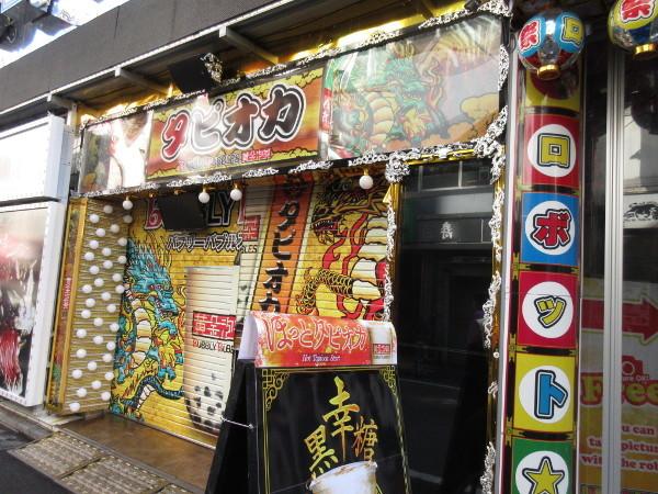 【新宿情報】新宿にもタピオカドリンク専門店、いっぱいあった!_c0152767_20254134.jpg