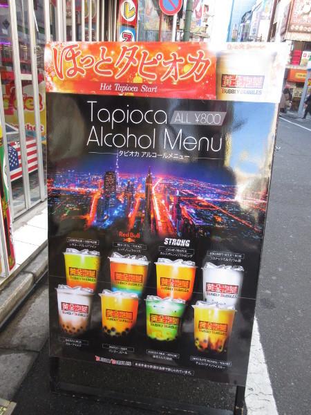 【新宿情報】新宿にもタピオカドリンク専門店、いっぱいあった!_c0152767_20262295.jpg