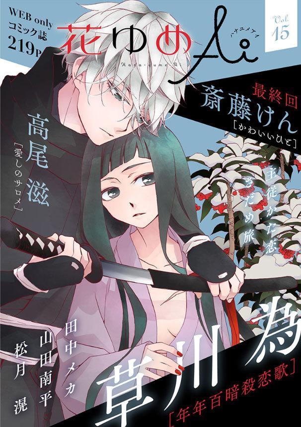 「花ゆめAi」と「恋する MOON DOG」本日公開です_a0342172_07541554.jpg