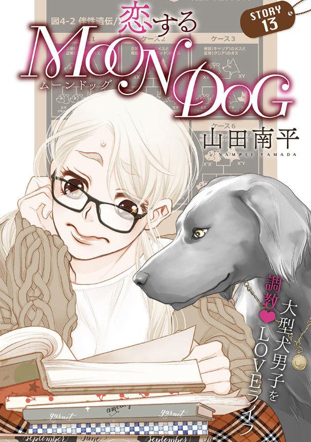 「花ゆめAi」と「恋する MOON DOG」本日公開です_a0342172_07552245.jpg
