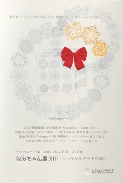 包みちゃん展XIII   ー繋がるアートの環ー_b0326773_07475387.jpeg