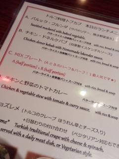 日比谷 TOPKAPI(トプカプ)のギョズレメ_f0112873_03469.jpg