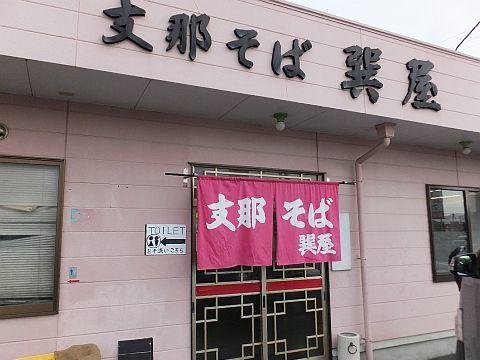 池内 & 巽屋_e0146484_09300143.jpg