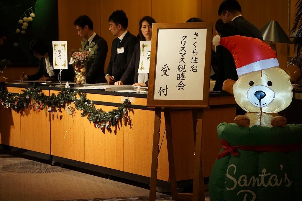 第21回 クリスマス親睦会を開催いたしました_e0190287_16055367.jpg