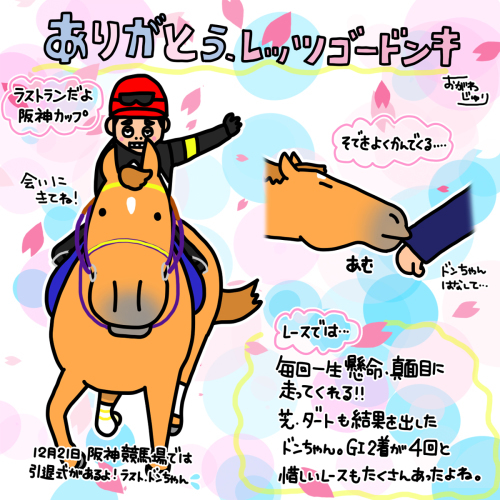馬旅冬号が創刊されました!_a0093189_09394335.jpg