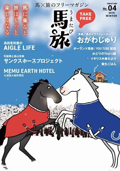 馬旅冬号が創刊されました!_a0093189_09404654.jpg