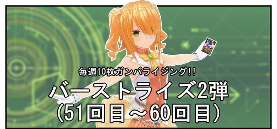 【毎週10枚ガンバライジング!】 バーストライズ2弾(51回目~60回目)_f0205396_20471814.jpg