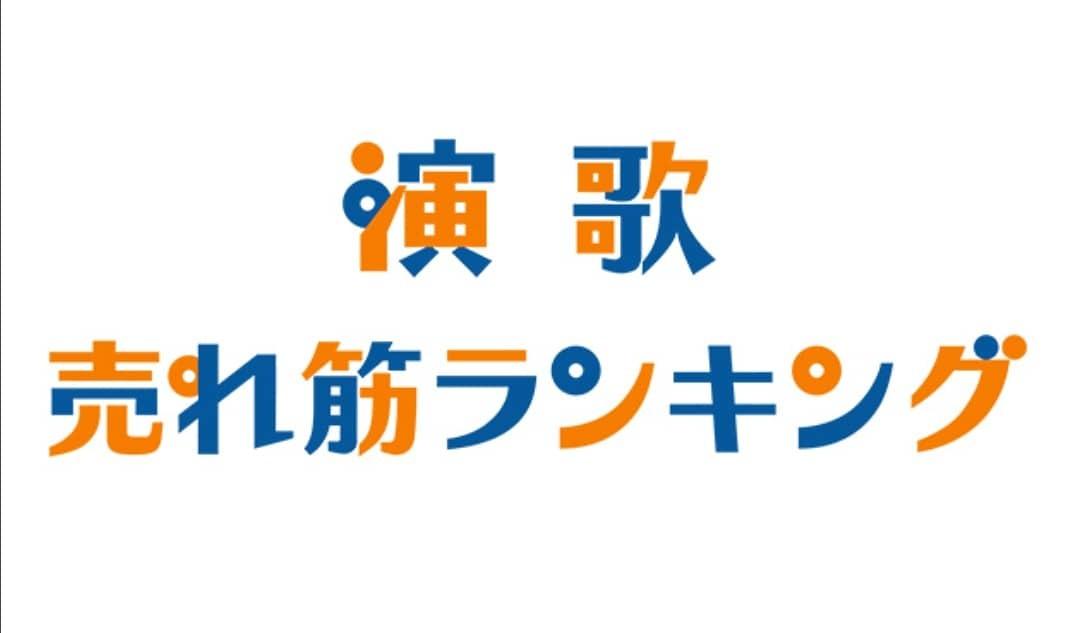 演歌売れ筋ランキング・男の名刺第2位!_b0083801_17070530.jpg