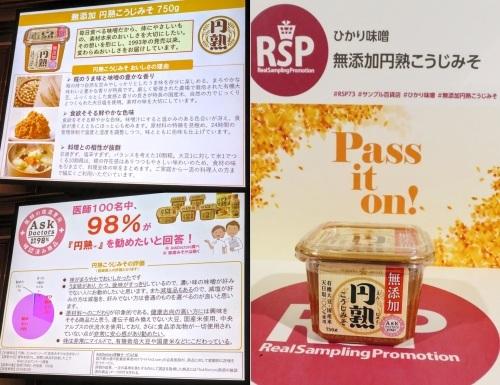 【RSP73】糀の甘みとうま味、そして無添加『円熟こうじみそ』ひかり味噌_a0057402_05514817.jpg