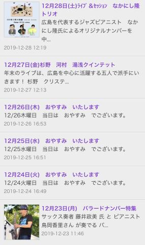 広島 ジャズライブカミン  Jazzlive Comin年内営業日のお知らせ_b0115606_11504685.jpeg