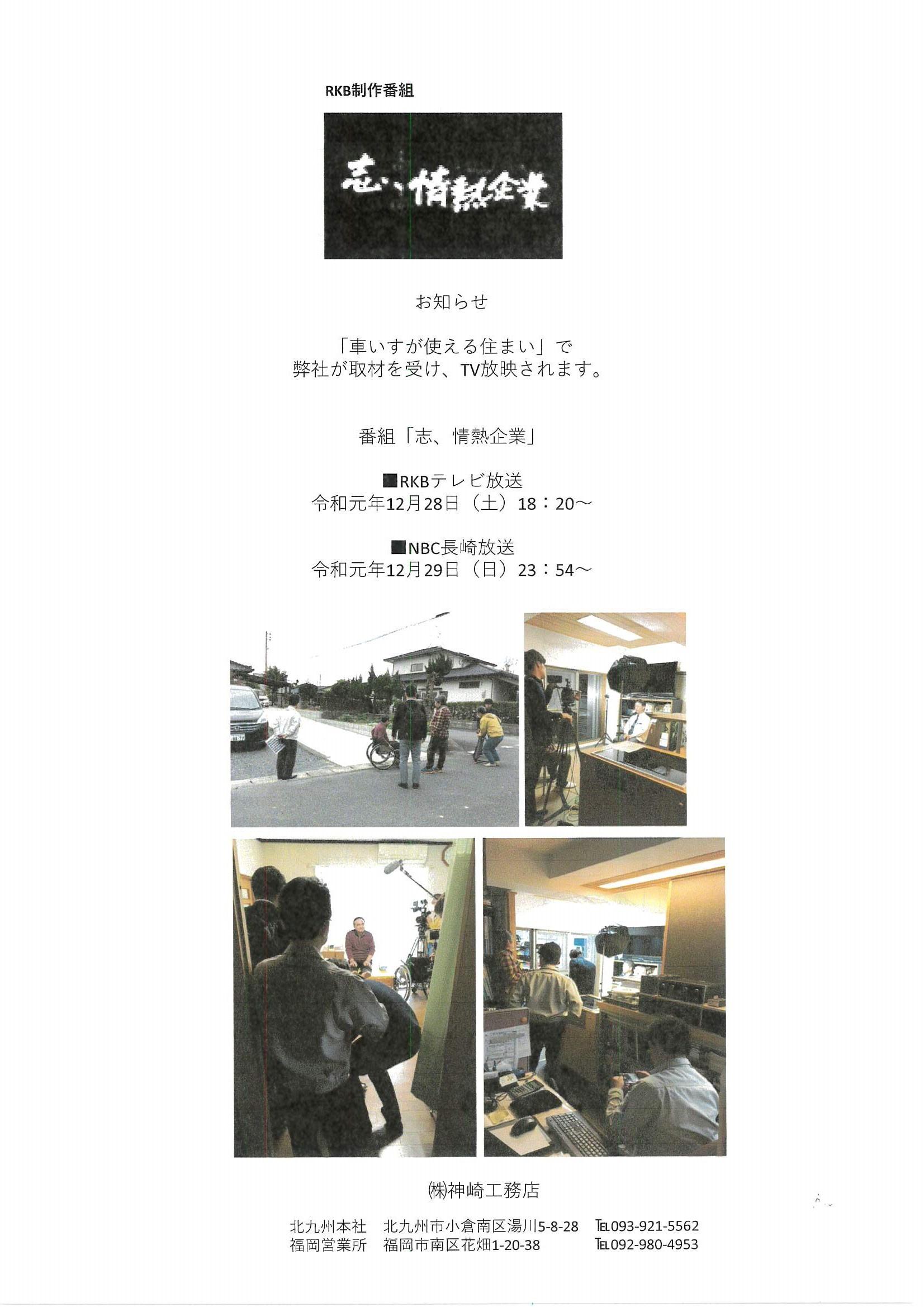 「志、情熱企業」12月28日放映_d0130212_18005346.jpg
