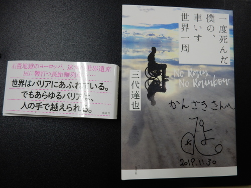 「一度死んだ僕の、車いす世界一周」出版 三代達也さん_d0130212_18383398.jpg