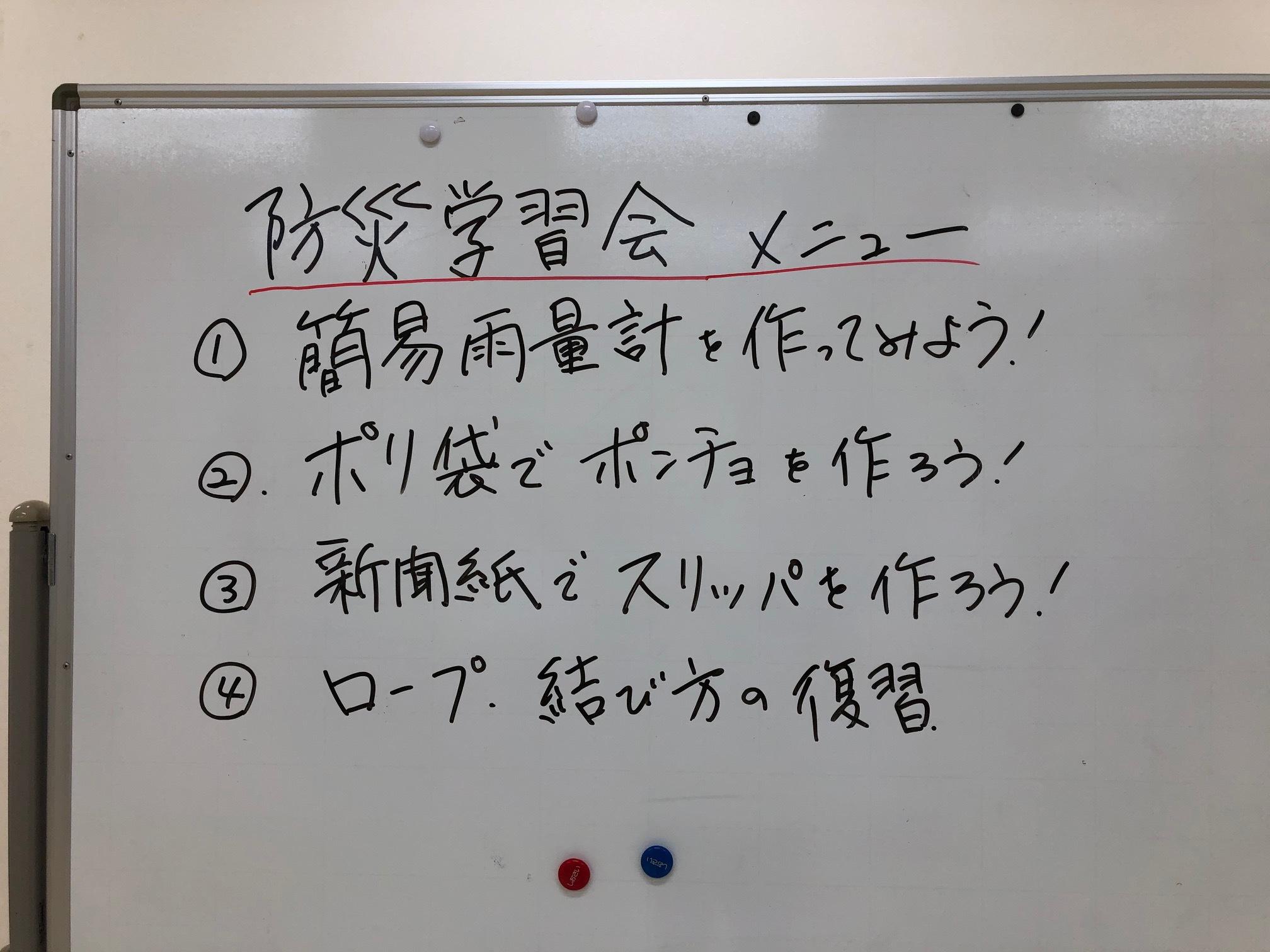 投稿)防災学習_d0070316_12375501.jpg