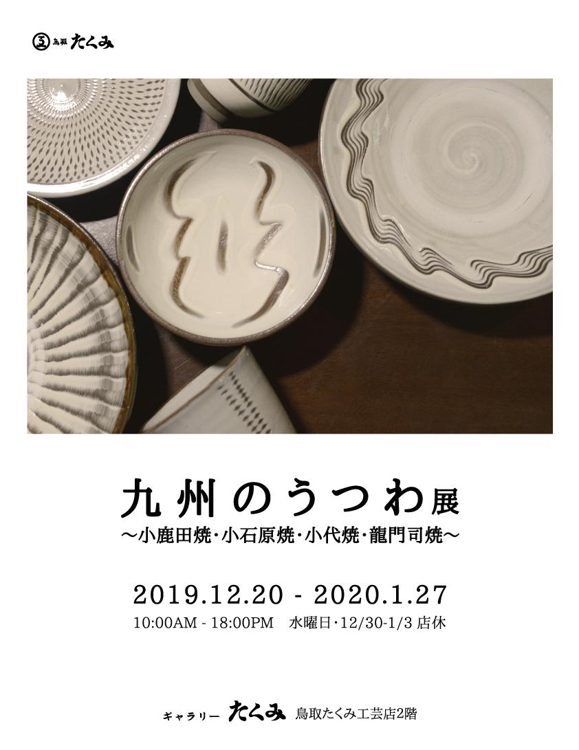 九州のうつわ展_f0197821_07170560.jpg