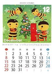 令和元年十二月のカレンダー_d0065324_20501614.jpg
