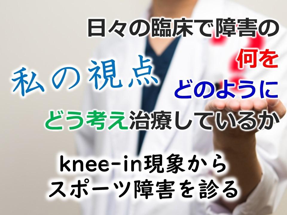 私の視点 ~knee-in現象からスポーツ障害をみる~ 神戸市 三田市 西宮市のもみの木整骨院_a0070928_13330576.jpg