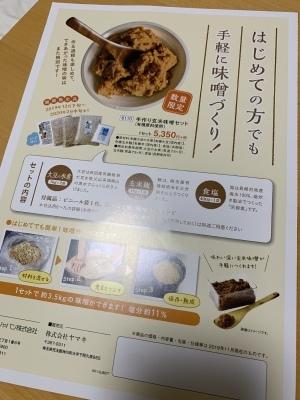 手造り味噌セットの販売_c0207638_08261096.jpeg