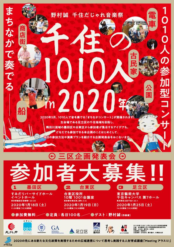 """""""千住の1010人 in 2020年"""" 企画発表会\""""_b0135942_14252521.png"""