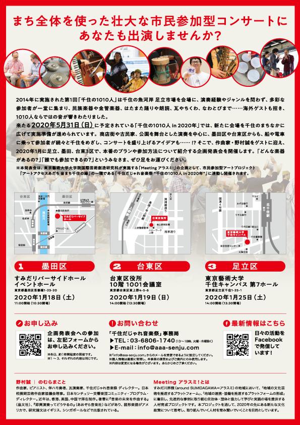 """""""千住の1010人 in 2020年"""" 企画発表会\""""_b0135942_14253470.png"""