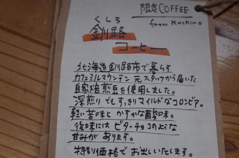 釧路から!_b0207642_11204838.jpg