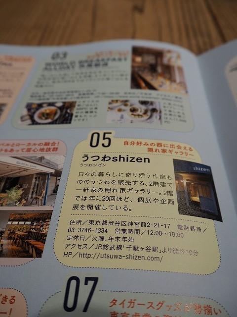 書籍掲載のご案内~おとなが愉しむ東京2020最新ガイド_b0132444_19502001.jpg