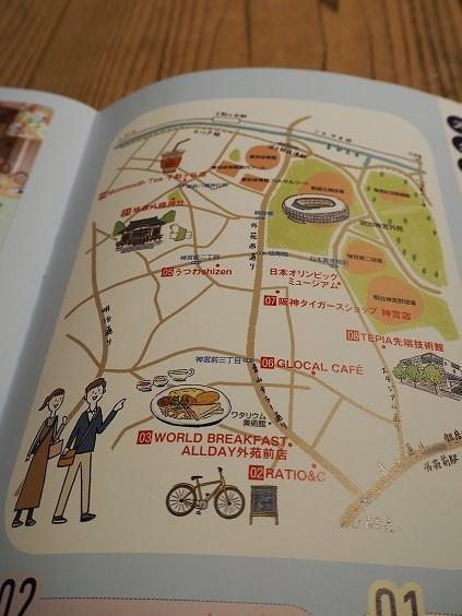 書籍掲載のご案内~おとなが愉しむ東京2020最新ガイド_b0132444_19502234.jpg