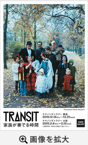 TRANSIT 写真展:家族が奏でる時間_e0080345_17473933.png
