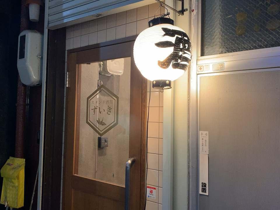 東梅田の居酒屋「スタンド酒場 ずいき」_e0173645_22013391.jpg