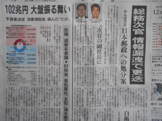 総務省の次官が日本郵政に情報漏洩していたと_b0050651_09050525.jpg