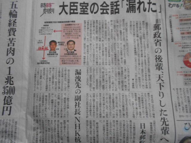 総務省の次官が日本郵政に情報漏洩していたと_b0050651_09051733.jpg