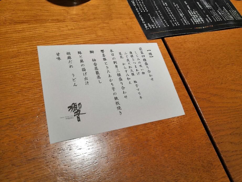 響@新宿NOWAビル店にて宴席~☆_a0004752_16262308.jpg