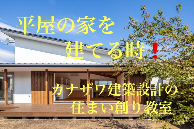 平屋の家、コストを考えて見ました。_c0213352_22202690.png
