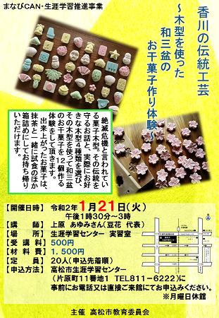 1月21日高松市まなびCAN「和三盆ワークショップ」_c0227958_15100667.png