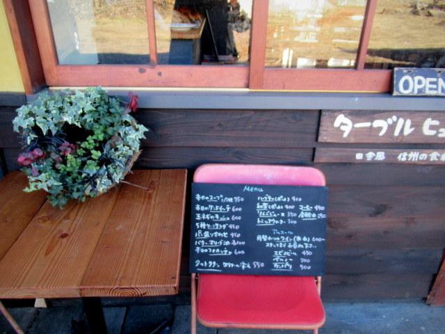 田舎風 信州の食卓・ターブル ヒュッテ * 東御のローカルベンチが食事とパンのお店にリニューアル!_f0236260_01065508.jpg