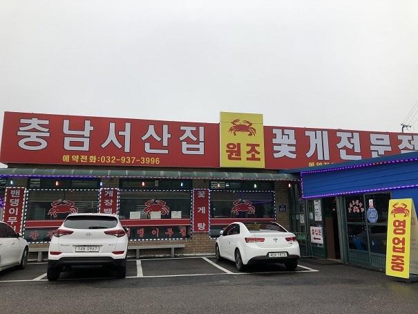 オンナ3人韓国の旅「カンファド」へ遠足_b0060363_13072805.jpeg