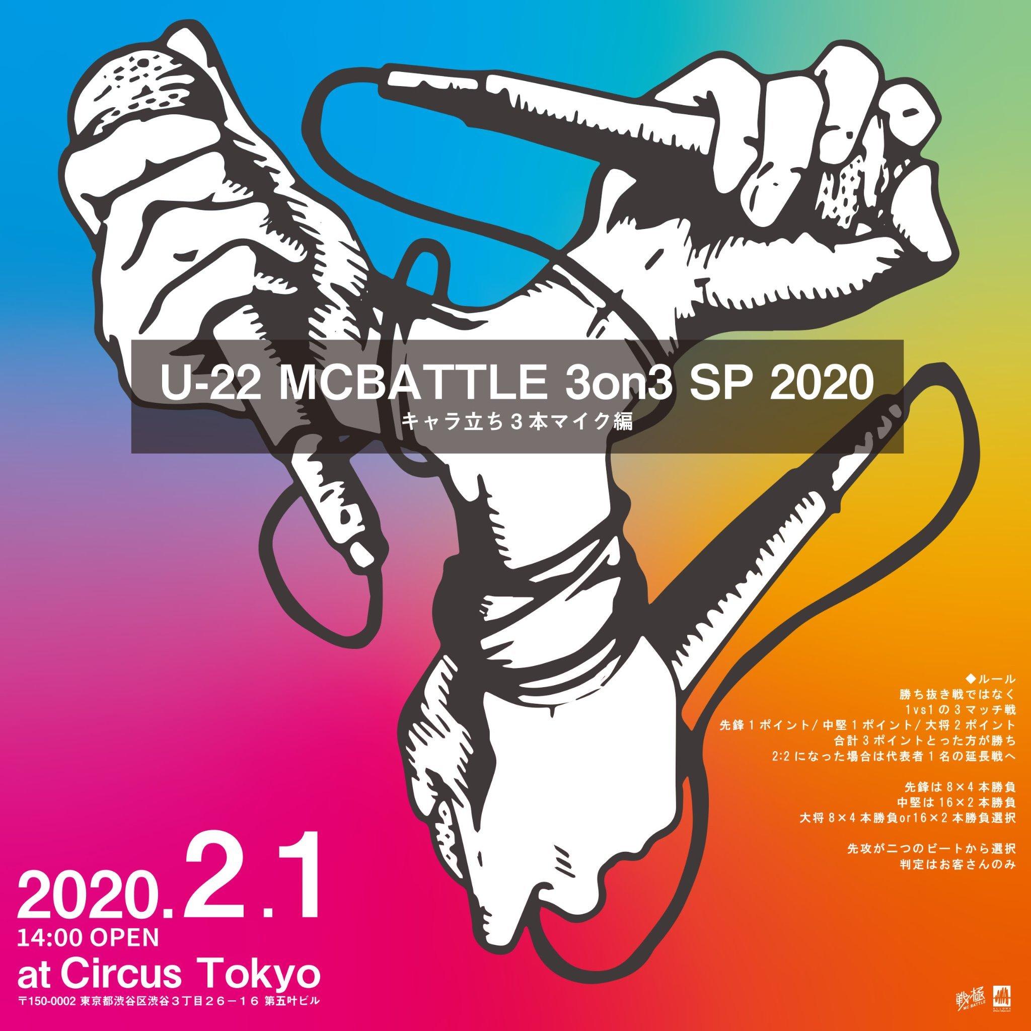 2/1 U-22 MCBATTLE 3on3 SP 2020 チケット販売開始!8チーム中!_e0246863_05065616.jpg