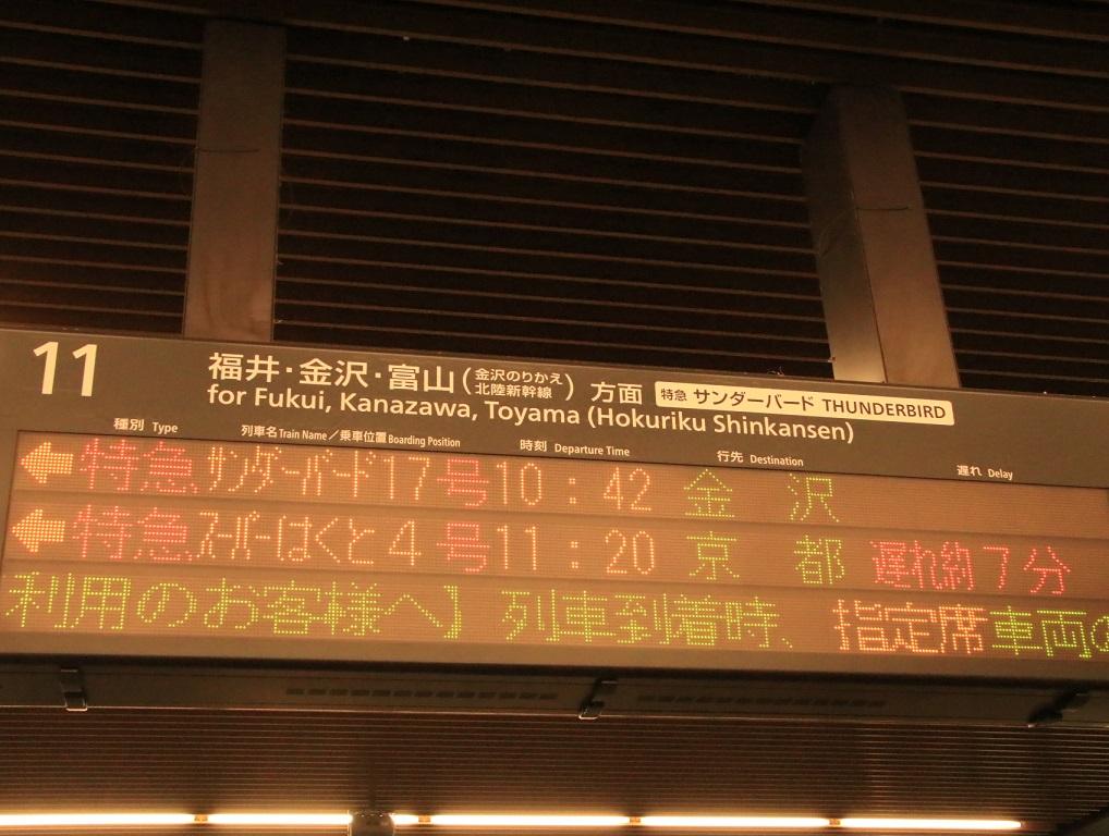福井鉄道制覇の旅_d0202264_5433886.jpg