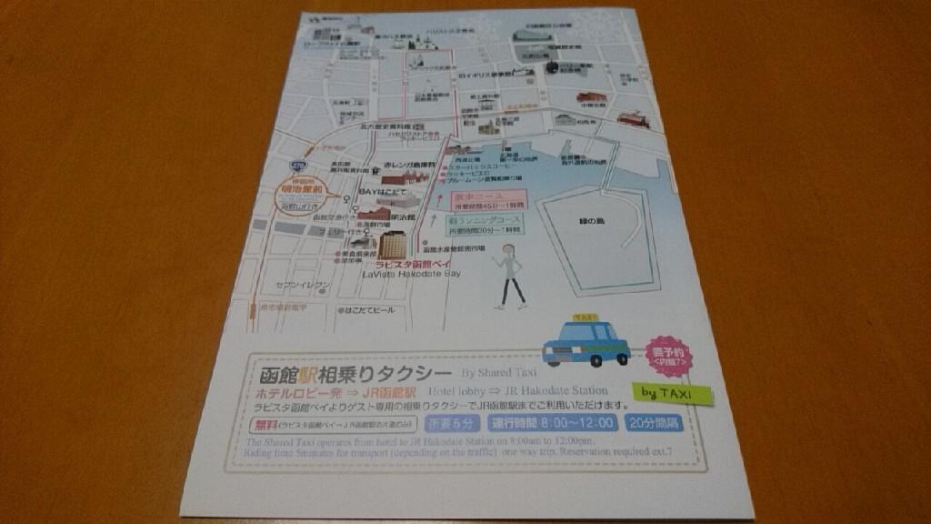 ホテルラビスタベイ函館の持ち歩きガイドブック_b0106766_21210510.jpg