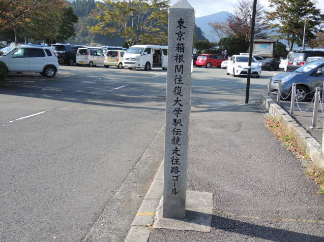 筑波大箱根路復活への道_e0232277_15420433.jpg