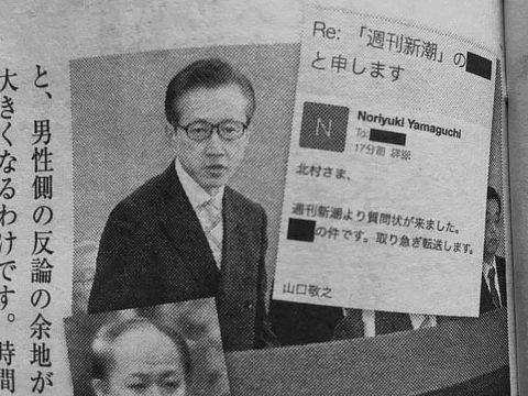 裏社会に毅然と対峙は恐かっただろう、強姦被害者の伊藤詩織さんが、レイプ擁護犯の反社アベを追い詰める_d0061678_16184062.jpg
