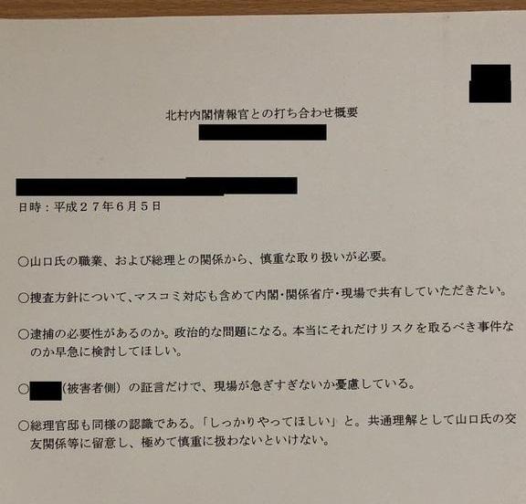 裏社会に毅然と対峙は恐かっただろう、強姦被害者の伊藤詩織さんが、レイプ擁護犯の反社アベを追い詰める_d0061678_16360844.jpeg