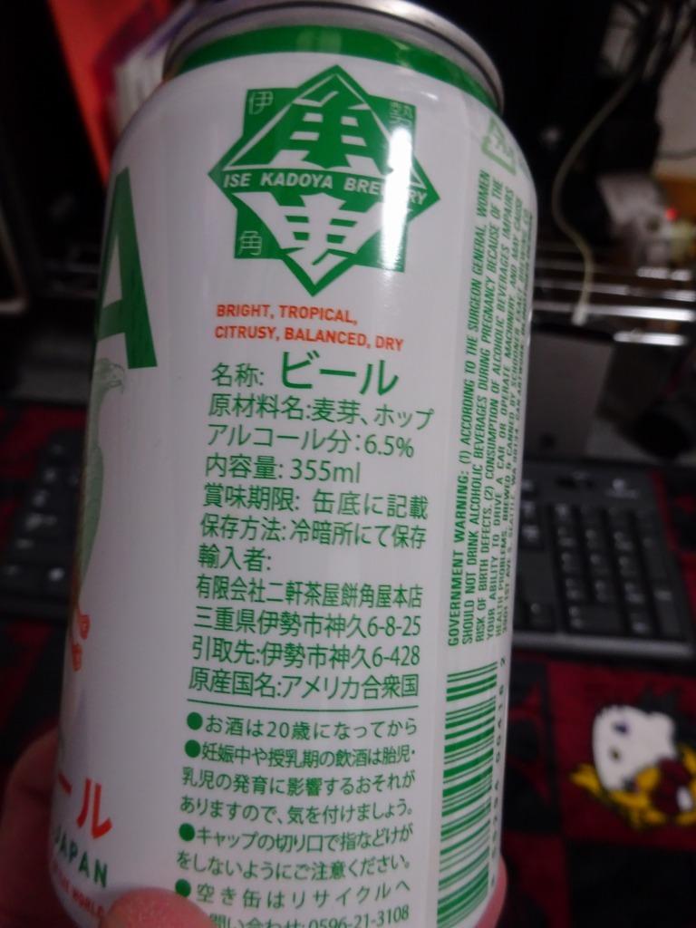 家で飲んだ一番搾り以外のビール 2019!_d0061678_17161009.jpg