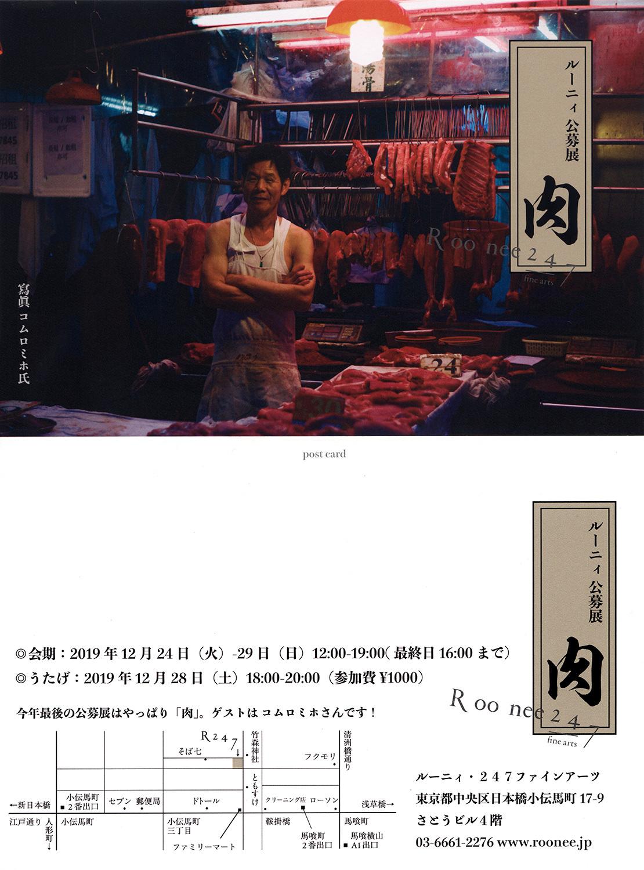 日本橋 Roonee 247 fine arts 「肉」展に出展します_f0121181_15531987.jpg