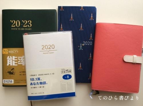 2020年を記録していく4冊の手帳_d0285885_18201775.jpeg