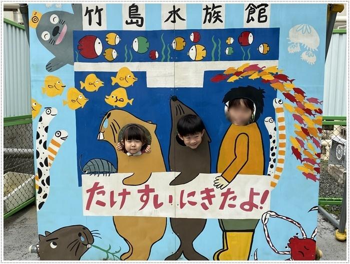 愛知県でのお出かけ その1 小さな小さな、でも魅力的な竹島水族館(11月24日)_b0175688_00153674.jpg