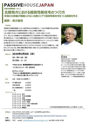 PASSIVE HOUSE JAPAN北陸の研修会の講師_e0054299_11441451.jpg