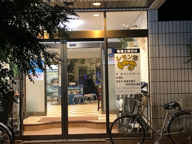 福美湯 / sono_d0135801_09302389.jpg