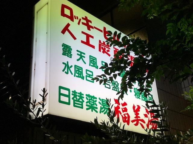 福美湯 / sono_d0135801_09302611.jpg