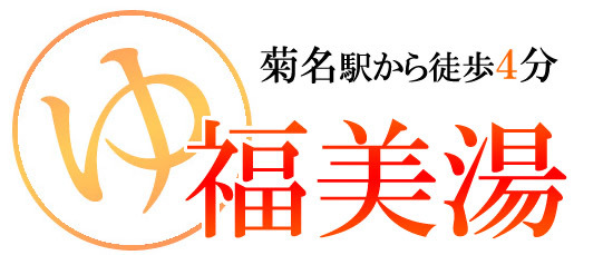 福美湯 / sono_d0135801_09303001.jpg