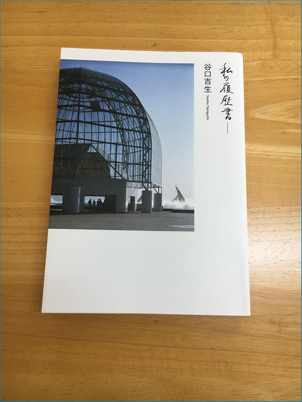 谷口吉生『私の履歴書』を読んで_c0376508_09413265.jpg